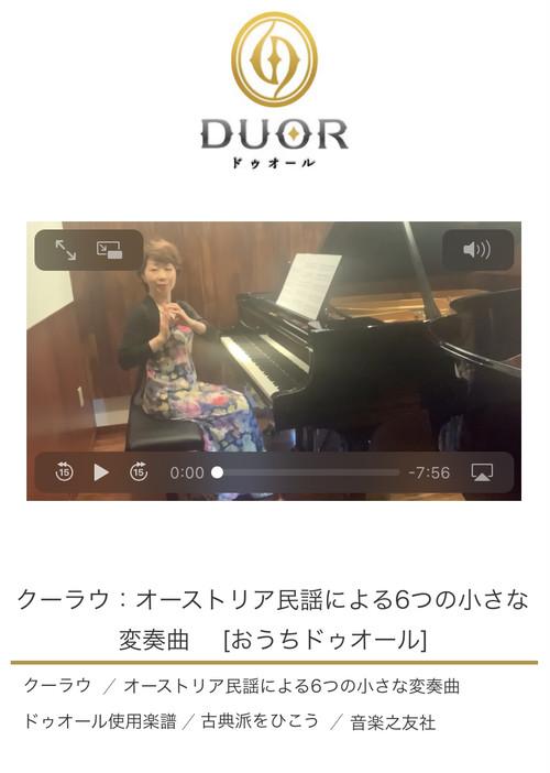 クーラウ:オーストリア民謡による6つの小さな変奏曲【セミナー動画】