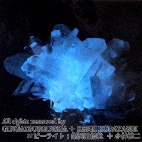 結晶育成キット - 夜光結晶育成キット Luminous Crystal Kit(Cluster) - 銀河通信社 - no20-gin-01