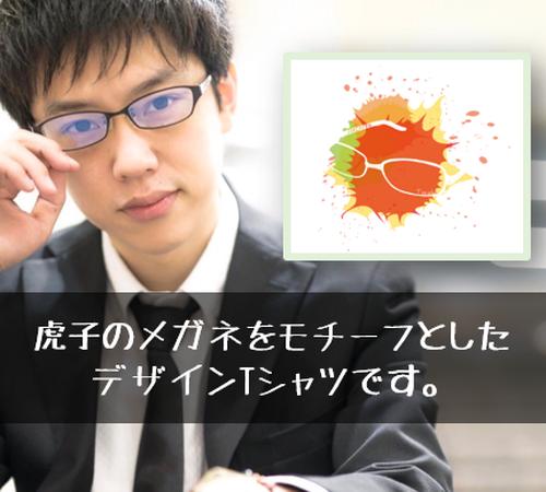 オレンジインクメガネTシャツ(レディース)