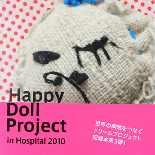 Happy Doll Project 記録本 2010