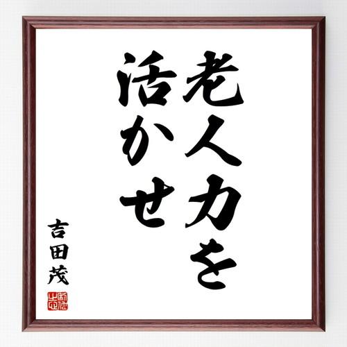 吉田茂の名言色紙『老人力を活かせ』額付き/受注後直筆/Z0123