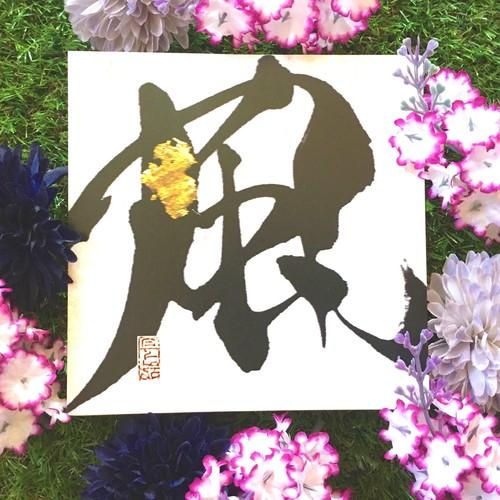 絵画 インテリア アートパネル 雑貨 壁掛け 置物 おしゃれ 和風アート 和 水彩画 染色画 アクリル画 ロココロ 画家 : 中島月下村 作品 : 風