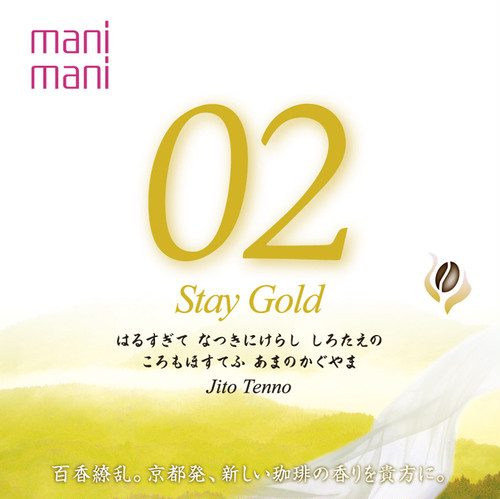 Stay Gold 02 / 170g