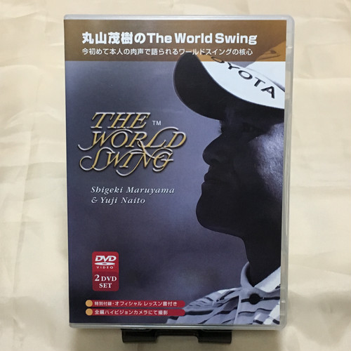 丸山茂樹のThe World Swing [*]
