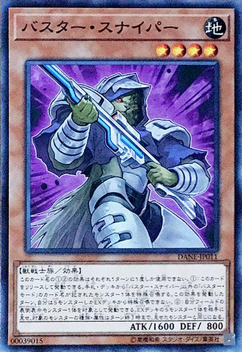 【3枚】バスター・スナイパー