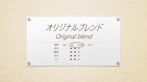 こりおり珈琲オリジナルブレンド 200g