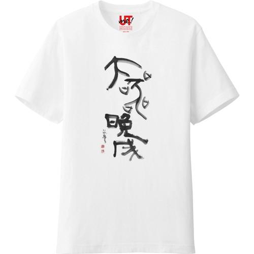 破体HATAI書『大器晩成』オリジナルTシャツ