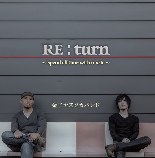 金子ヤスタカバンド1stアルバムリメイク盤『RE:turn』