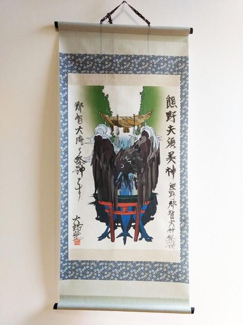 妖怪138・熊野夫須美神(和歌山)