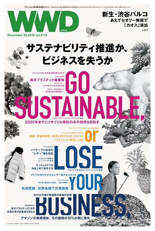 サステナブルファッション2019「サステナビリティ推進か、ビジネスを失うか」|WWD JAPAN Vol.2113