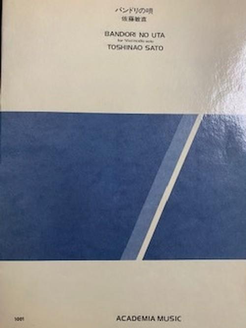 A01i31 バンドリの唄(チェロ/佐藤敏直/楽譜)