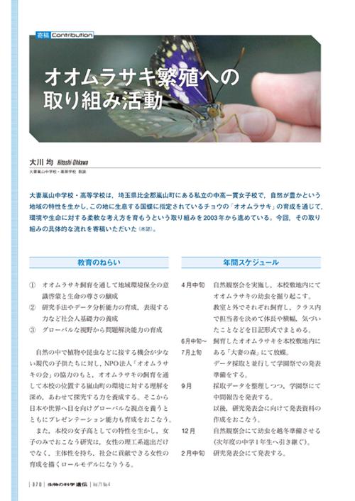 2017年7月発行号/寄稿/大川 均 氏