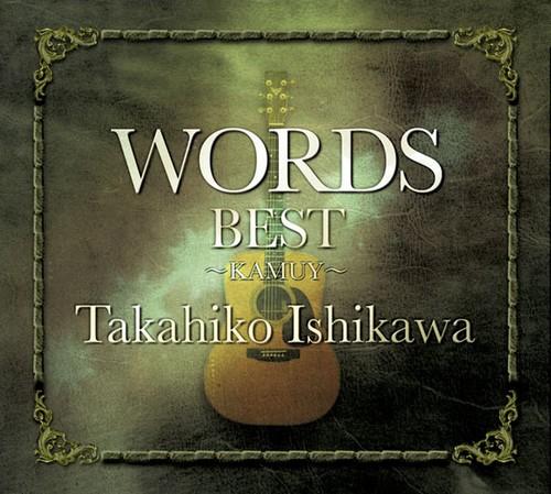 【CD】WORDS BEST~KAMUY~ / 石川鷹彦