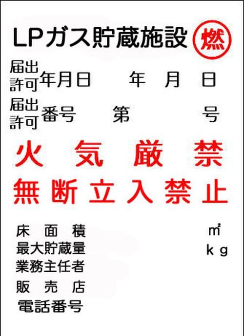 液化石油ガス保安標識