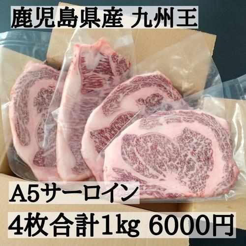 鹿児島産「九州王」A5黒毛和牛 サーロイン 合計1KgUP (4枚入)