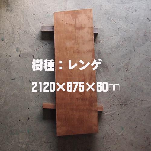 天板【レンゲ】R_L002