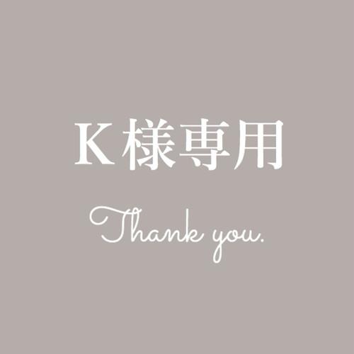 【K様専用】Thank you!