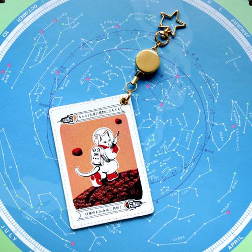 リール付きパスケース - なんと三角 火星探検 - 金星灯百貨店