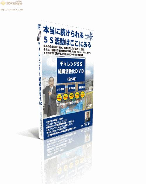 チャレンジ5S組織活性化DVD 5枚組