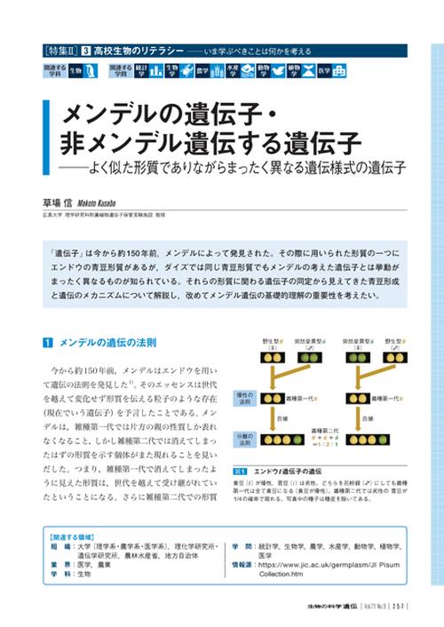 2017年5月発行号/特集II/草場 信 氏