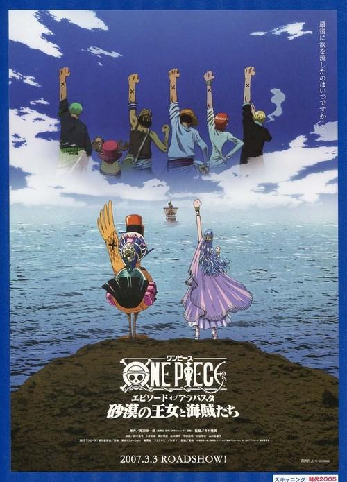 (1B)ONE  PIECE ワンピース エピソード・オブ・アラバスタ 砂漠の王女と海賊たち