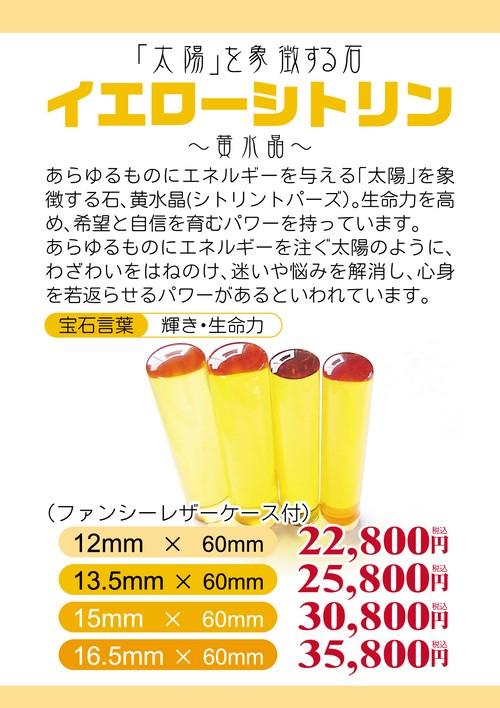 イエローシトリン 銀行印13.5mm