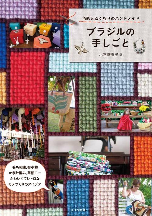 書籍『ブラジルの手しごと 色彩とぬくもりのハンドメイド』