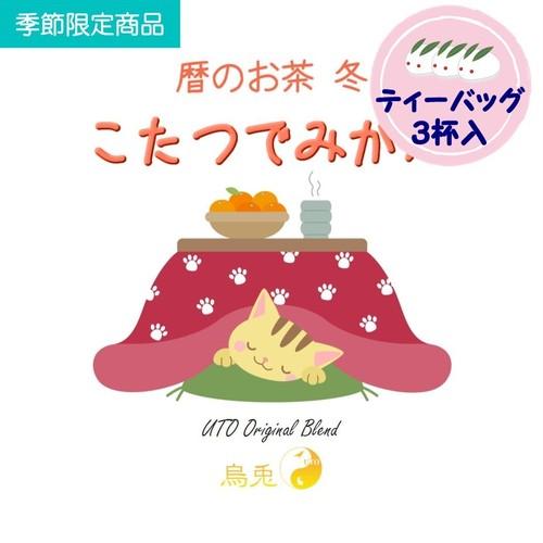 3杯入 暦のお茶 冬「こたつでみかん」(ティーバッグタイプ)