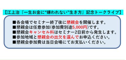 """江上治『一生お金に""""嫌われない""""生き方』記念トークライブ"""