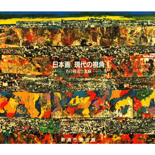 日本画 現代の視角 図録