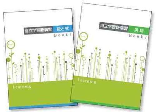 エデュケーショナルネットワーク 自立学習新演習 関数・資料の活用 Book1〜3 2020年度版 各学年(選択ください) 新品完全セット ISBN なし c005-736-000-mk-bn