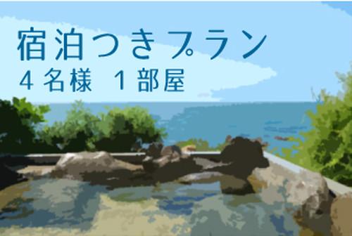 京丹後ツアー!さとがえりライヴ【宿泊プラン4名1室】
