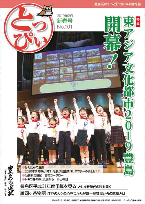 豊島の選択 とっぴぃ 新春号(2019.2月 第101号)