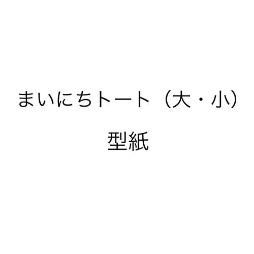 【まいにちトート(大・小)】型紙