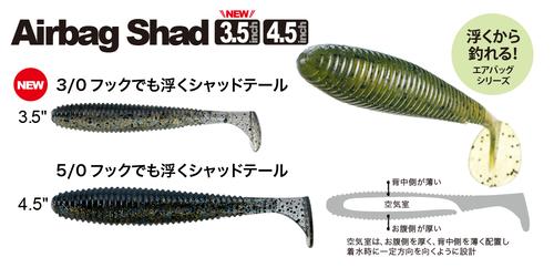 Fish Arrow / エアバッグシャッド
