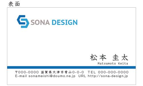 ビジネス片面名刺・ブルー 003 100枚
