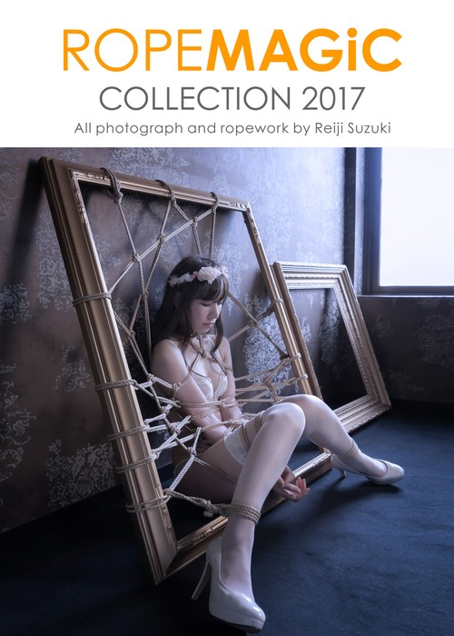 デジタル写真集「ROPE MAGiC COLLECTION 2017」