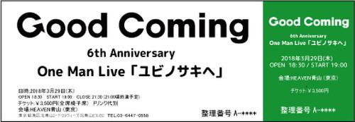 ワンマンライブ「ユビノサキヘ」チケット東京公演