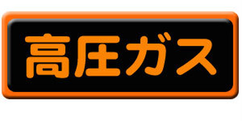 高圧ガス 110×510 ステッカー  GS301