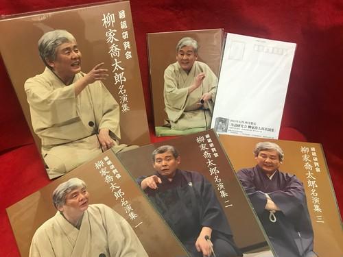 DVD落語研究会 柳家喬太郎名演集BOX【一・二・三】
