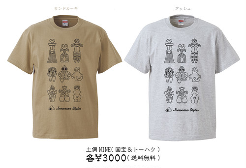 Tシャツ「国宝・トーハクNINE」 [color:サンドカーキ,アッシュ]