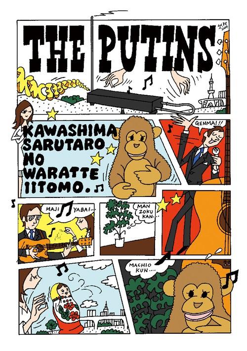 ザ・ぷー 演劇公演DVD「川島さる太郎の笑っていいとも」