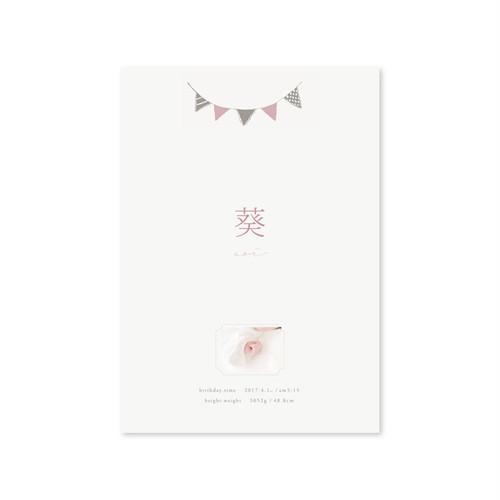 命名書 sweet pink / blue[写真あり]
