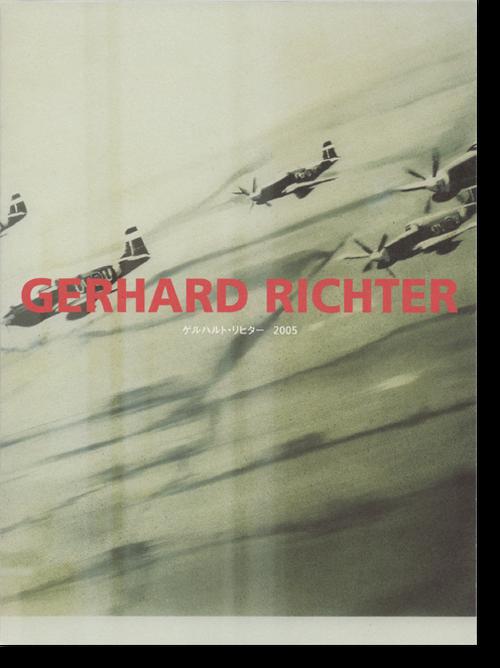 ゲルハルト・リヒター Gerhard Richter 「ゲルハルト・リヒター (2005)」