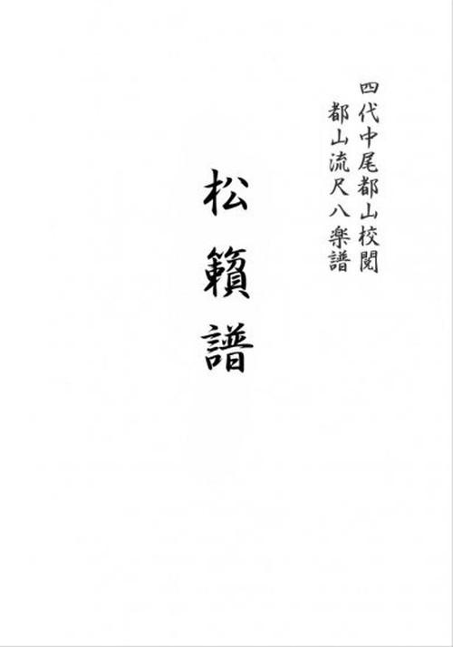 T32i337 SHORAIFU(Shakuhachi/N. Utashito /Full Score)