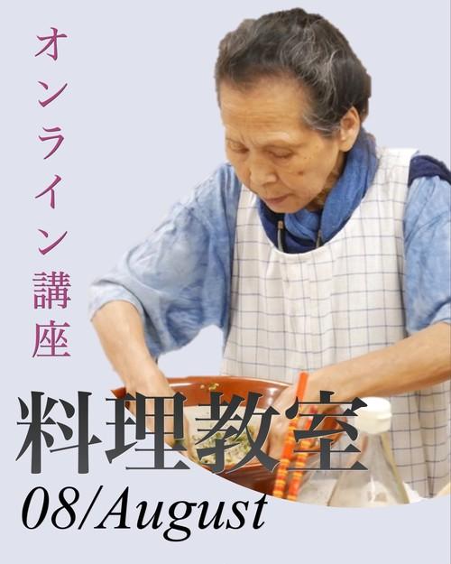 オンライン講座 食養料理教室 8月