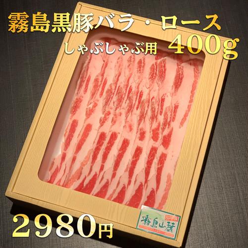 【お中元に】霧島黒豚しゃぶしゃぶ用400g