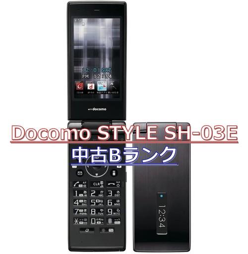 【docomo FOMA STYLE】SH-03E 中古Bランク/ドコモロック品