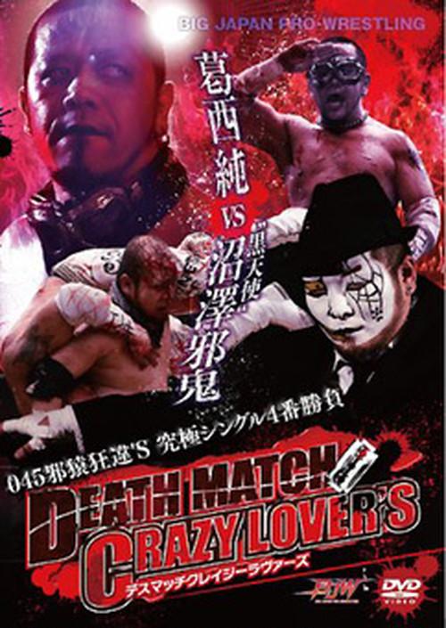大日本プロレス DEATHMATCH CRAZYLOVER'S 葛西vs沼澤 シングル4番勝負