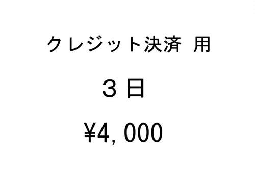 3日/¥4,000 《レンタル》クレジット決済用